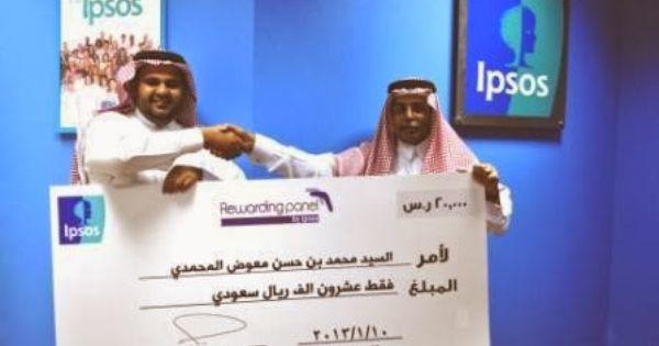اربح 20 الف ريال سعودي مثلما فعلها الكثيرون من قبلك Referral Marketing Marketing Referrals