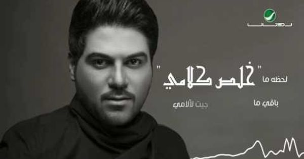 Pin By فاتنة الورد On اغاني اغاني3 Music Photo Songs Romantic