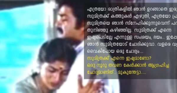 Romantic malayalam dialogues must have touched your heart | Shorts ...