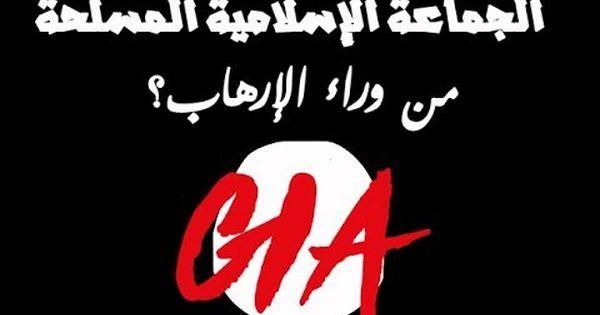 من هو مصدر الإرهاب الحقيقي الجزء الثاني Reality Calligraphy Today