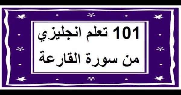 سورة القارعة سورة 101 عدد آياتها 11 مترجمة عربي انجليزي Holy Quran Quran Novelty Sign