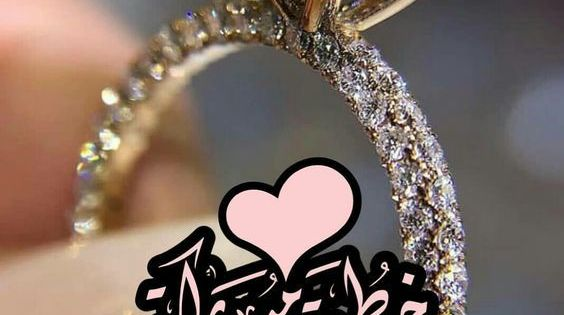 Pin By Mary Klara On في خطوبتها ادمعت عيني فرحا لكونها ستصبح ملكة لاحدهم يارب تتم لها على خير واسعدها يالله الف مبروك ي روح صصديقتك وعقبال الفرحه الكبرئ نووري Love Quotes For Wedding Wedding Ring Photography Cartier Wedding Rings