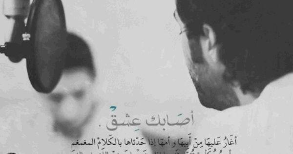 عبدالرحمن محمد و مهاب عمر Song Words True Words Songs