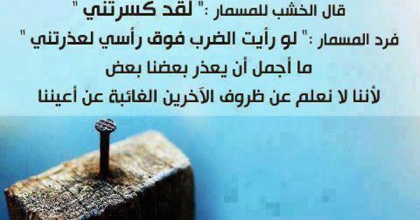 اقوال و حكم العظماء February 2013 Words Arabic Words Wise Words