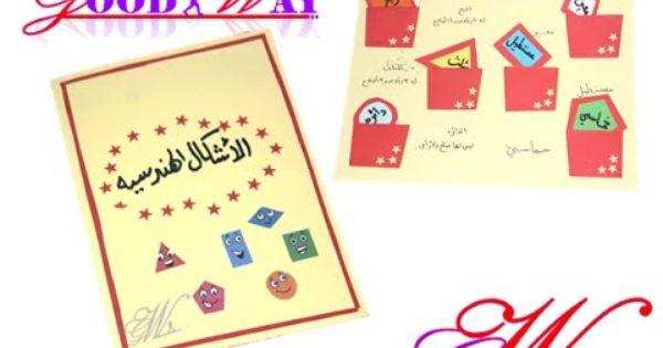 طريقة عمل مطوية بجيوب الاشكال الهندسية Folded Card Tutorial Hand Art Diy And Crafts Crafts