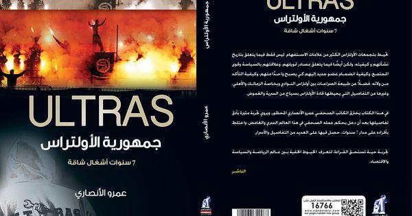 معرض القاهرة الدولى للكتاب Cairo Book Fair Books