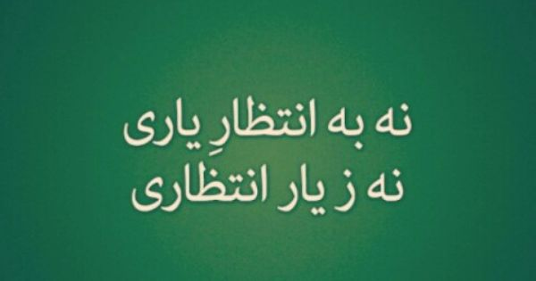 هوشنگ ابتهاج Afghan Quotes Persian Quotes Funny Picture Quotes