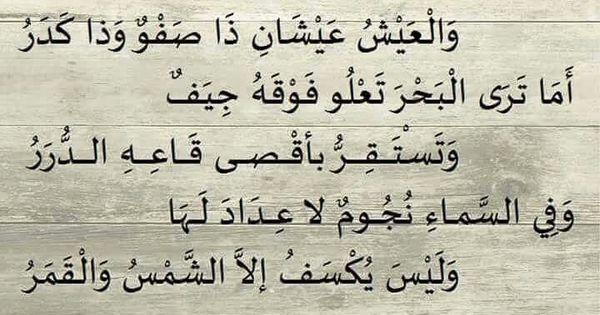 الدهر يومان Arabic Poetry Pretty Words Language Quotes