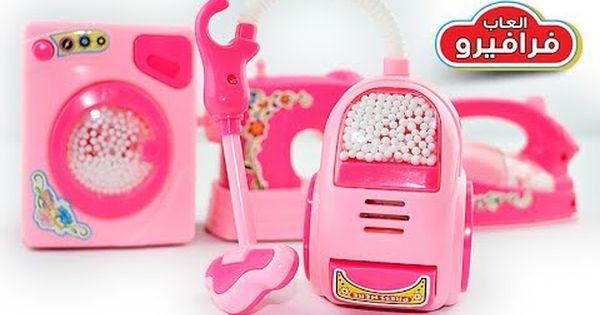 لعبة الأجهزة المنزلية غسالة ومكواه ومكنسة من أجمل العاب الأطفال بنات Min Corded Phone Electronic Products Landline Phone