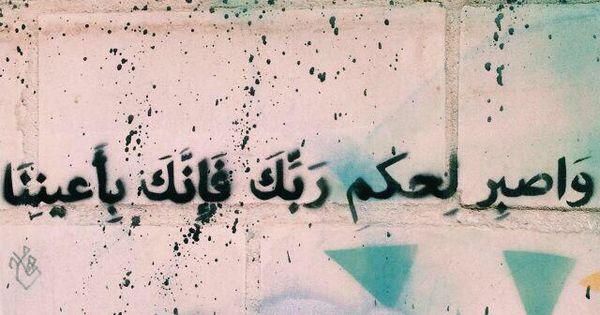 صور ايات قرانية عن رحمة الله Sowarr Com موقع صور أنت في صورة Quran Quotes Love Photo Quotes Islamic Quotes Wallpaper