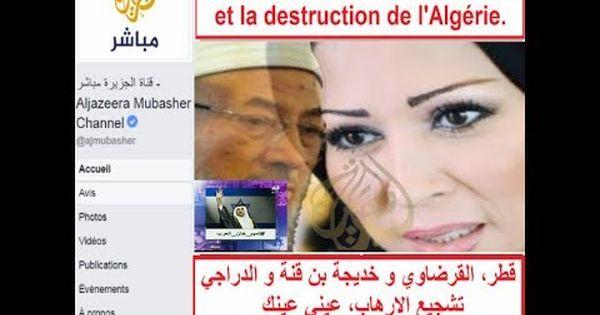 La Mort De L Algerie خديجة بن قنة تريد ربيع