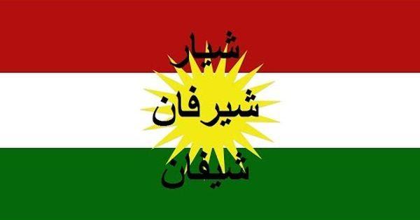 معاني الاسماء الكردية للذكور التي تبدا بحرف الشين شيرفان شيار شيفان Movie Posters Poster Art
