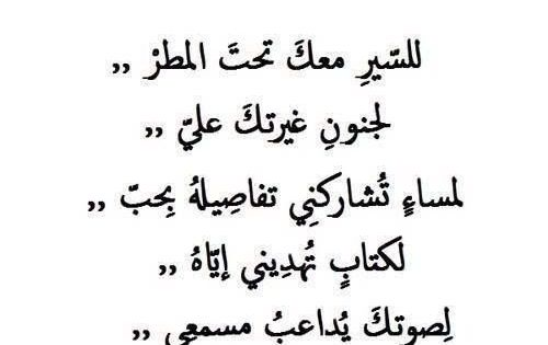 Pin By Inas Gadalla On رسالة Love Words Arabic Love Quotes Words Quotes