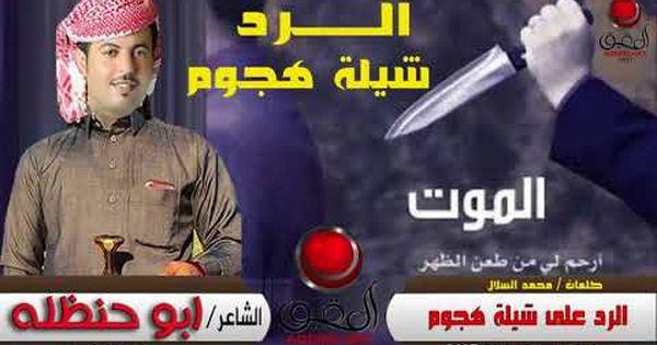 Pin By قناة العقيق Aqeeqchannel On شيلات يمنيه Youtube Baseball Cards Cards