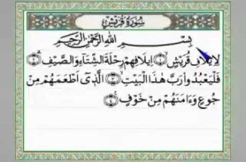 Surat Al Kafirun Al Kausar Al Ma Un Quraisy Al Fil Arab Latin Dan Terje Surat Youtube