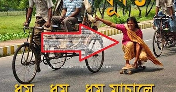 Osthir Bangla Fun Video Download Mp4 3gp Indian Funny Funny Gif Funny Pictures