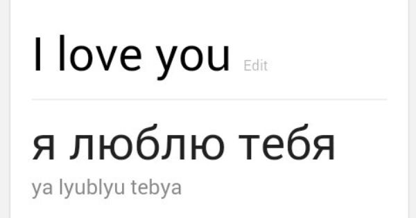 I Love You In Russian Google Translate Russian Quotes Russian Love My Love