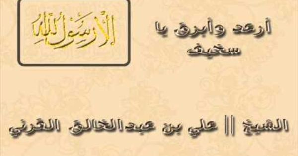 أرعد و أبرق ياسخيف الشيخ علي بن عبدالخالق القرني Calligraphy