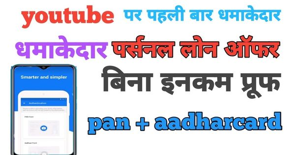 Instant 50000 Rs Personal Loan App Live Bank Proof No Income Proof In 2020 Personal Loans Person Loan