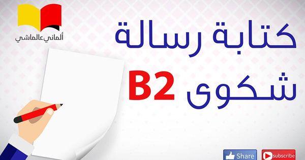 B2 Brief Schreiben Beispiel Beschwerdebrief B2 Telc B2 Prufung Brief Telc Playing Cards Cards