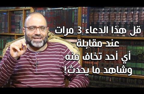 قل هذا الدعاء 3 مرات عند مقابلة أي أحد تخاف منه وشاهد ما يحدث د شهاب الدين أبو زهو Youtube Citation