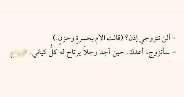 سأتزوج سأتزوج و لكن ليس الآن Quotes Arabic Quotes Instagram Posts
