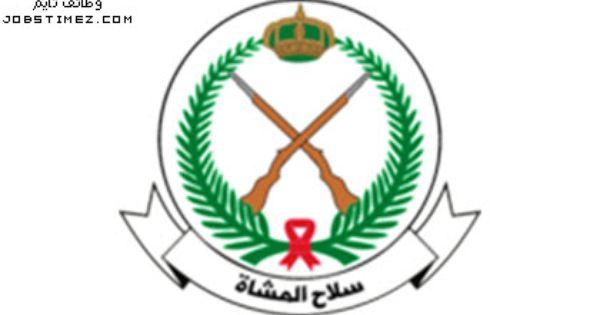 تقديم سلاح المشاه 1437 وظائف تايم Military Jobs Peace Symbol Peace