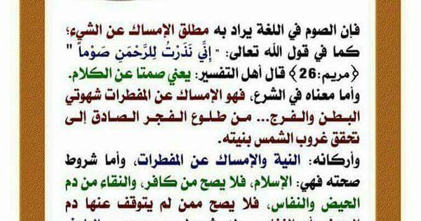 Pin By ر و ح و ر ي ح ان On My Picture Islam Facts Learn Islam Ramadan