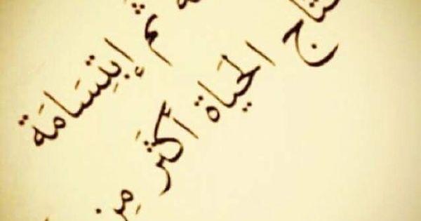 10 خواطر روعة عن الحياة معبرة وتحمل معاني وافكار عظيمة Arabic Calligraphy Calligraphy