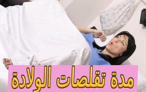 ما هي مدة تقلصات الولادة
