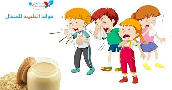 فوائد الطحينة للسعال تعرف الى خلطة الطحينة والعسل لعلاج السعال والكحة Sehajmal Character Fictional Characters Family Guy