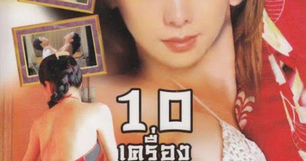 ดูหนังออนไลน์ A Chinese Torture Chamber Story 10 เครื่อง ...