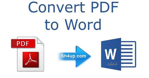 برنامج تحويل Pdf الى Word يدعم العربية كامل 2019 Words Ms Word Converter