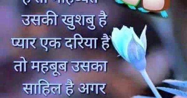 whatsapp status in hindi on jindagi ek phool hai | Hindi shayari ...