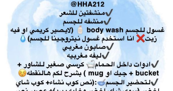 Pin By Sara On الحمام المغربي Natural Skin Care Diy Pretty Skin Care Beauty Care Routine