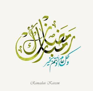 صور رمضان 2021 بطاقات تهنئة لشهر رمضان المبارك Ramadan Greetings Image
