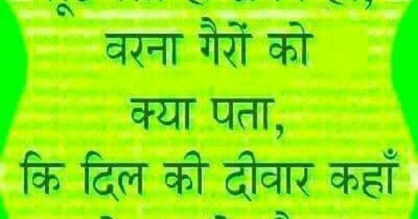 ... na todi.pyar bhara dil tod diya. | love sayari & bewafa | Pinterest