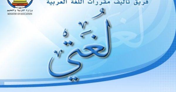 شبكة لغتي الجميلة التعليمية للغة العربية Arabic Calligraphy Islam
