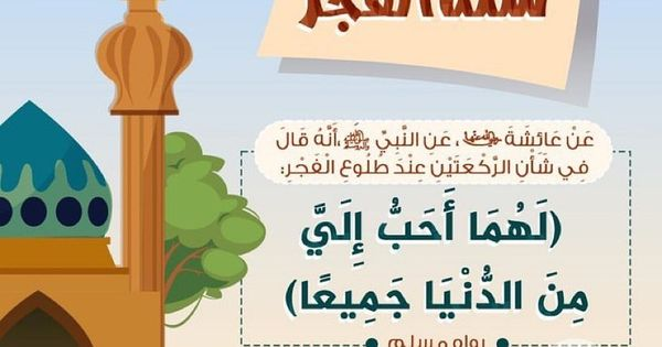 Pin By Mohamed On أحاديث نبوية ٢ Duaa Islam Islam Quran Ahadith