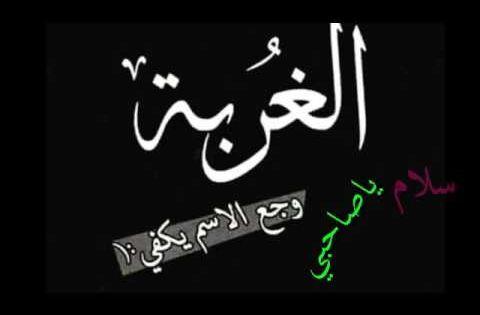 حالات واتس عن الغربه ووجع الاغتراب عن الوطن والأهل Calligraphy Arabic Calligraphy