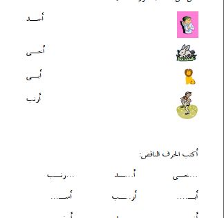 أوراق عمل للغة العربية للأطفال ألف فتحة مغتربة Learning Arabic Arabic Worksheets Arabic Resources
