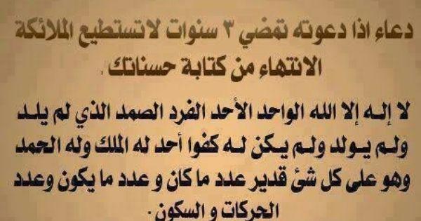 عدد ما كان وعدد ما يكون وعدد الحركات والسكون Islamic Phrases Islam Facts Quran Verses