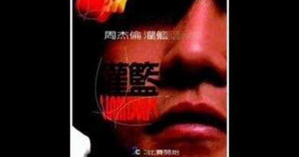 Jay Chou Zhou Da Xia Theme Song For Kung Fu Dunk Jay Chou Theme Song Songs