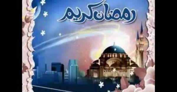 اهلا شهر الخير Ramadan Youtube Enjoyment