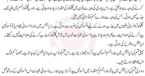 Dissertation means in urdu