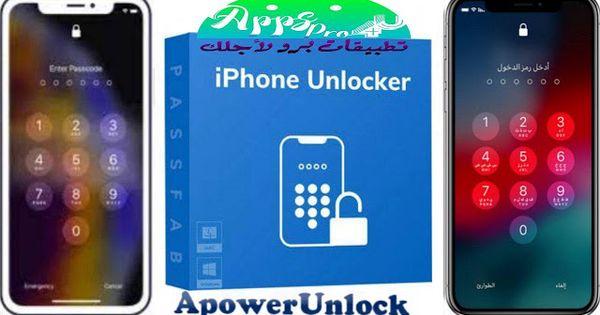 Appspro4u برنامج الغاء قفل الايفون والايباد بدون إدخال رمز A Iphone App Electronic Products