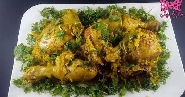طريقة عمل برياني الدجاج الهندي الطريقة الأصلية بريانى سهل وبسيط Food Chicken Meat