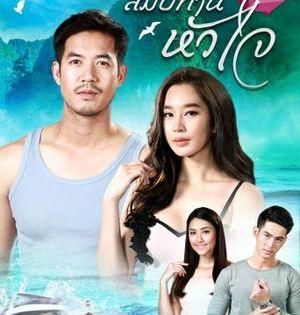 Sampatan Hua Jai Episode 1 Mydramalist Thai Drama Drama Korean Drama Tv