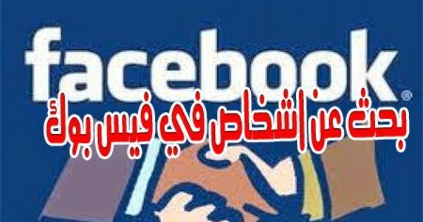 اسرار الفيس بوك بحث عن اشخاص في فيس بوك و بحث عن أصدقاء Search People Logos