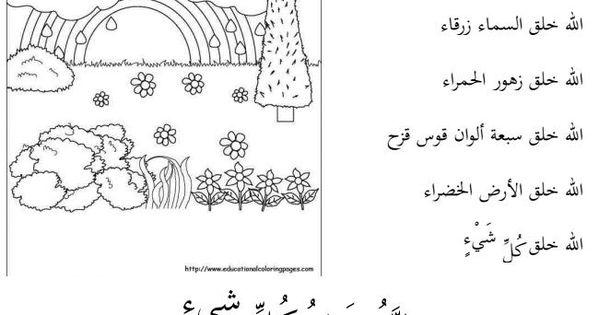 Pin By Imammahdy241 On المدرسة الدينية Arabic Kids Islamic Books For Kids Islamic Kids Activities
